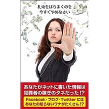 satsutabawobaramakunowoimasuguyamensai: anataganettonikaitajouhouhahanzaisyanokaseginotanedatta (Japanese Edition)
