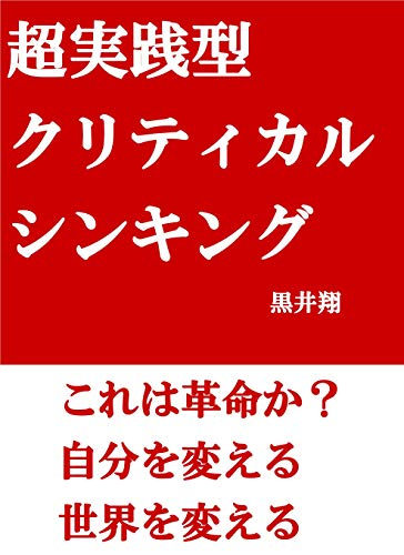 how (Japanese Edition)