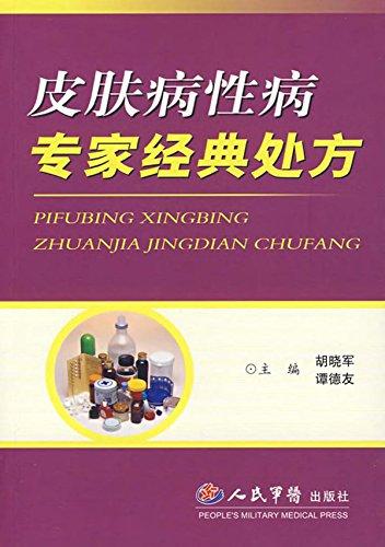 皮肤病性病专家经典处方 (English Edition)