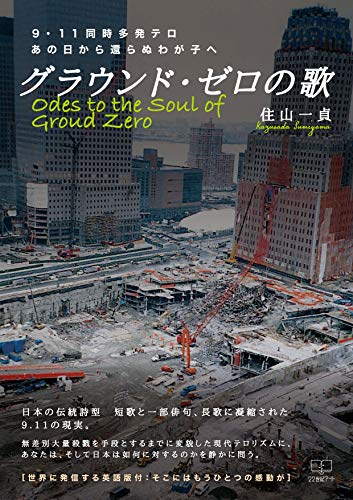 Song of Ground Zero: 911 terrorist attacks to my child who will not return from that day (22nd CENTURY ART) (Japanese Edition)