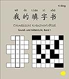 Chinesische Kreuzworträtsel, Grund- und Mittelstufe, Band 1 (Schriftzeichen-Pinyin-Deutsch)