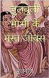 Chulbuli Bhabhi Ke Mast Jokes: More Than Hundred Naughty Jokes (Hindi Edition)