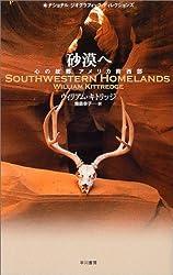 砂漠へ_心の故郷、アメリカ南西部 (ナショナルジオグラフィック・ディレクションズ)