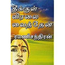 Amazon in: Tamil - Romance: Books