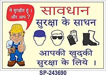 Signageshop Sp-243690 Flex Warning Safety Equipment Are Only For Your Safety Poster