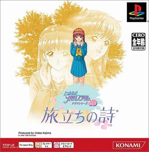 Tokimeki Memorial Drama Series Vol. 3 (PSOne Books)[Japanische Importspiele]