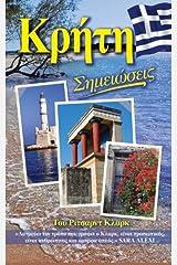 Crete - A Notebook (Greek language edition) Paperback