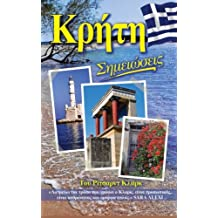 Crete - A Notebook (Greek language edition)