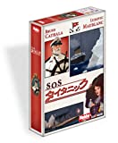 SOS Titanic Japanese version (japan import)