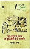 Adab Me Baai Pasli: Afro-AsiayiNatak Avam Budhijivion se Baatcheet - Vol. 4