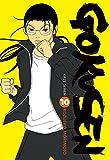 Gokusen Vol.10