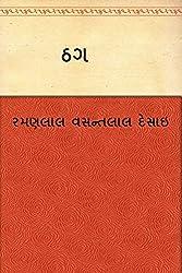 Thag  (Gujarati)