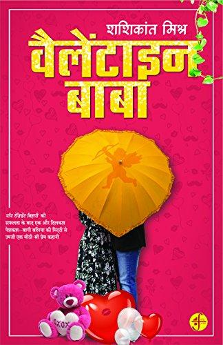 Valentine Baba: Non-Resident Bihari की सफलता के बाद एक और दिलकश पेशकश-बागी बलिया की मिटटी से उपजी एक मीठी-सी प्रेम कहानी