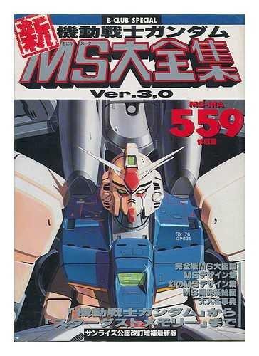 B-Club Special Kido Senshi Gundam Shin MS Daizenshu Ver. 3.0