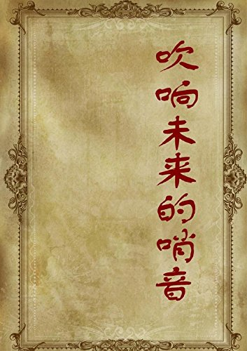 吹响未来的哨音 (Chinese Edition) por 志远 冯