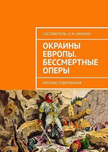 Окраины Европы. Бессмертные оперы: Краткие содержания (Russian Edition)
