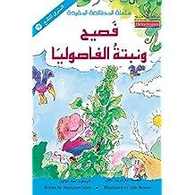 سلسلة المطالعة المفيدة - فصيح و نبتة الفاصوليا 9