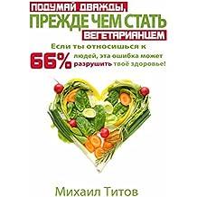 Подумай дважды, прежде чем стать вегетарианцем: Если ты относишься к66% людей, эта ошибка может разрушить твоё здоровье!