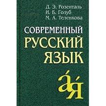 Sovremennyy russkiy yazyk