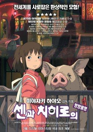 SPIRITED AWAY – Korean Imported Movie Wall Poster Print - 30CM X 43CM Brand New Sen to Chihiro no Kamikakushi