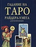 Gadanie na Taro Raydera-Ueyta : dlya nachinayuschih