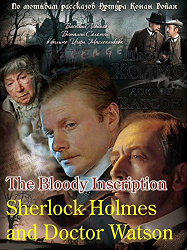 Sherlock Holmes and Doctor Watson: The Bloody Inscription -