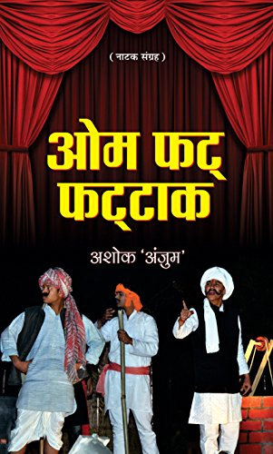 OM PHAT PHATTAK (Hindi Edition) por ASHOK ANJUM