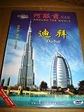 Around The World - Dubai, UAE Travel DVD