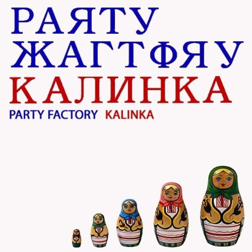 Kalinka (Club MIx)