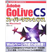 Adobe GoLive CSスーパーリファレンスfor Macintosh (SUPER REFERENCE)