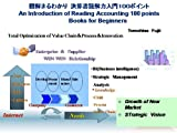 An Introduction of reading accounting books for beginners (Global Competitive Skill of Strategic Management) (English Edition)