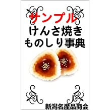 kensayakimonoshiriziten sample version niigatakenomeisanhin (Japanese Edition)