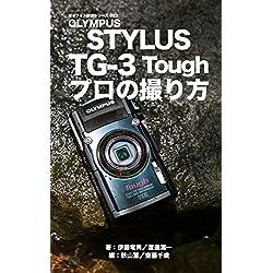 Uncool photos solution series 023 OLYMPUS STYLUS TG-3 Tough PRO SHOT (Japanese Edition)