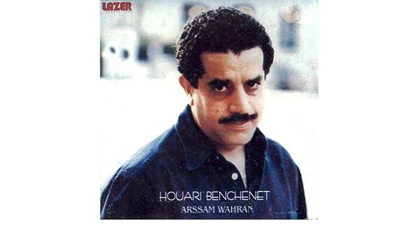 ALBUMS HOUARI BENCHENET DE TOUS LES TÉLÉCHARGER