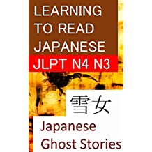 Learning to Read Japanese: JLPT N4 N3: Japanese Ghost Stories: The Woman of the Snow (Japanese Edition)