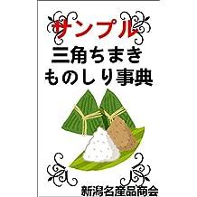 sankakutimakimonoshiriziten sample version nigatakennomeisanhin (Japanese Edition)