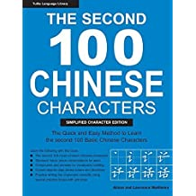 The Second 100 Chinese Characters: Simplified Character Edition: The Quick and Easy Method to Learn the Second 100 Most Basic Chinese Characters (Tuttle Language Library) Csm Blg edition by Matthews, Alison, Matthews, Laurence (2007) Paperback