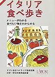 Scarica Libro L Italia al ristorante giapponese (PDF,EPUB,MOBI) Online Italiano Gratis