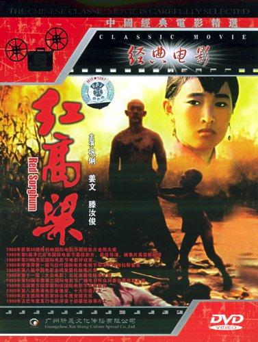 Red Sorghum(Hong Gao Liang, Zhang Yimou\'s award film, Gong Li, Jiang Wen, 1987)