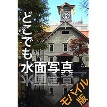 Everywhere Reflection (Japanese Edition)
