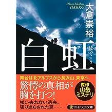 白虹 PHP文芸文庫 (Japanese Edition)