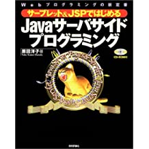 Java Servlets & JSP Begin to Come in the New Staple Sabasaidopuroguramingu-web Programming [In Japanese Language]