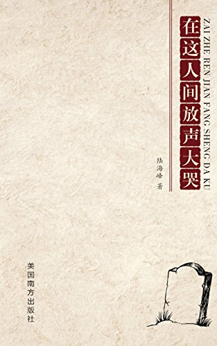 Burst into tears: A collection of poems by Lu Haifeng por Haifeng Lu