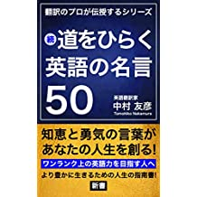 50 Proverbs and Quotes to Open Up Your Path 2: Life-Giving Sayings of Wisdom and Courage Taught by a Professional Translator Series (Japanese Edition)