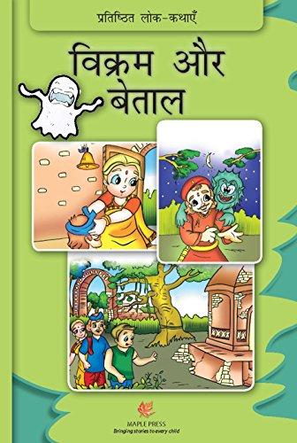 Vikram or Betaal