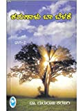 Karunaalu Baa Belake - Vol. 2: Short Stories on Human Values