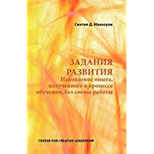 Developmental Assignments: Creating Learning Experiences without Changing Jobs (Russian): Creating Learning Experiences without Changing Jobs (Russian)