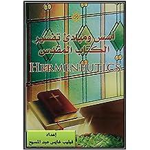 أسس ومبادئ تفسير الكتاب المقدس (Arabic Edition)