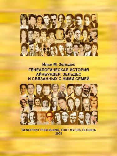 Genealogicheskaia Istoria Ajnbunder, Zeldes i sviazannykh s nimi semei por Ilya M. Zeldes
