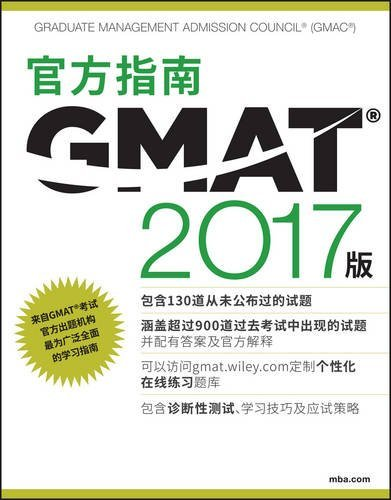 the-official-guide-for-gmat-review-with-online-question-bank-and-exclusive-video-chinese